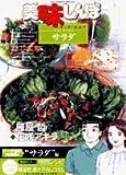 美味しんぼア・ラ・カルト 32 野菜を食べよう!サラダ (ビッグコミックススペシャル)