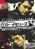 ロスト・メモリーズ  (2005) チャン・ドンゴン; 仲村トオル; イ・シミョン
