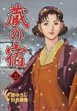 蔵の宿 29 (芳文社コミックス)