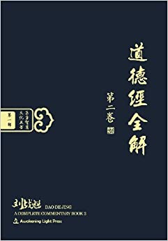 DAO De Jing: A Complete Commentary Book 2 (Oriental Wisdom Series, Volume 1)