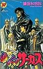 からくりサーカス 第37巻 2005年05月18日発売