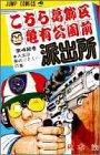 こちら葛飾区亀有公園前派出所 第42巻 1986-09発売