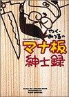 やく・みつるのマナ板紳士録 (ビッグコミックススペシャル)