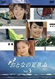 おとなの夏休み Vol.3 [DVD]