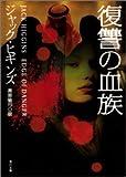 復讐の血族 (角川文庫)