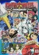陰陽大戦記(13) [DVD]