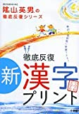 徹底反復新漢字プリント—小学校全学年