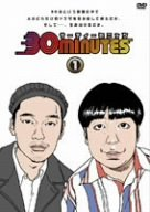 30 minutes 1 [DVD]