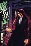 魔界の門 / 井原 裕士 のシリーズ情報を見る
