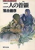 二人の首領 (集英社文庫)
