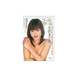 コールガール 小沢まどか [DVD]