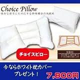 チョイスホテルズジャパンオリジナル チョイスピロー 専用ホワイト綿100%カバーをプレゼント♪