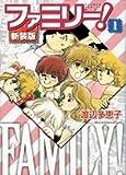 ファミリー! 1 新装版 (1) (フラワーコミックスワイド版)