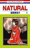 Natural (9) (花とゆめCOMICS)