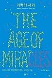 "The Age of Miracles in Korean (""Gijeokeui saegi"") (Korean Edition)"