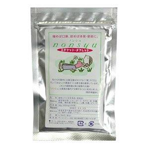 口臭、体臭、加齢臭さらに便・オナラの臭いを無臭にする大人気のサプリメント! 【ノンシュ 90粒】