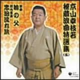 京山幸枝若秘蔵浪曲特選集(五) 河内音頭「忠治流れ旅」 浪曲「瞼の父」