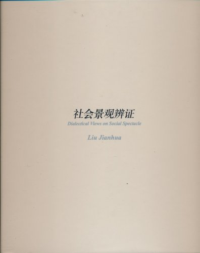 dialectical-views-on-social-spectacle-lian-jianhua