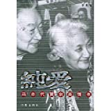 img - for Pure Love: love letters between Feng Yidai and Huang Zongying (Chinese Edition) book / textbook / text book
