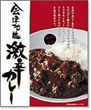 会津地鶏カレー (激辛) (箱入) 福島県耶麻郡 【北海道から九州まで全国ご当地カレー】