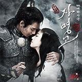 幻の王女 自鳴鼓 (チャミョンゴ) 韓国TVドラマOST (SBS)(韓国盤)