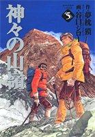 神々の山嶺 5 (集英社文庫―コミック版 (た66-5))
