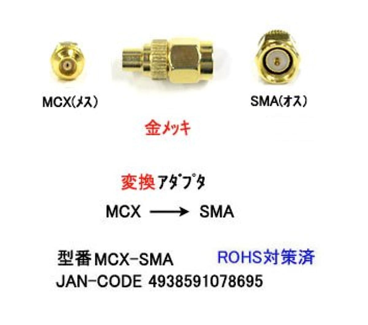 [해외] 안테나 변환 플러그 MCX → SMA 변환 COMON MCX-SMA-