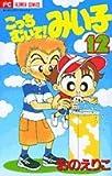こっちむいて!みい子 (12) (ちゃおフラワーコミックス)