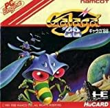 ギャラガ'88 【PCエンジン】