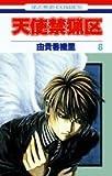 天使禁猟区 (6) (花とゆめCOMICS)