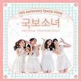 OST(国宝少女スペシャルパッケージ)/最高の愛(MBC韓国ドラマ)