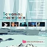 スクリーミングマスターピース オリジナルサウンドトラック(仮)