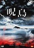 呪島 jutou [DVD]