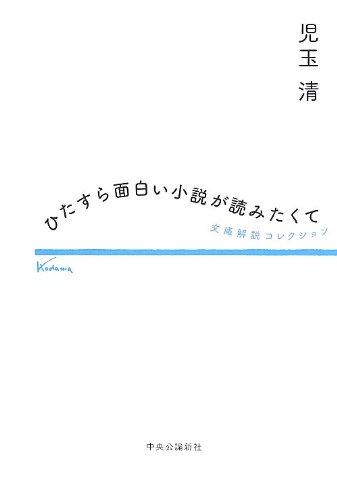 ひたすら面白い小説が読みたくて - 文庫解説コレクション