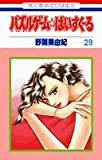 パズルゲーム☆はいすくーる 第29巻 (花とゆめCOMICS)
