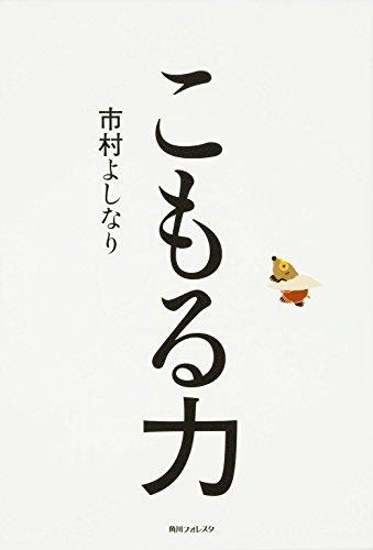 こもる力 (角川フォレスタ) -