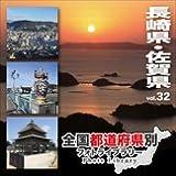 全国都道府県別フォトライブラリー Vol.32 長崎県・佐賀県