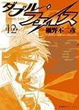 ダブル・フェイス 12 (12) (ビッグコミックス)