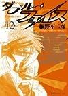 ダブル・フェイス 第12巻 2007年03月30日発売