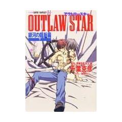 OUTLAW STAR�\��̗͂����ҁq���r (�W�p�ЃX�[�p�[�t�@���^�W�[����)