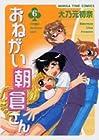 おねがい朝倉さん 第6巻 2006年07月07日発売