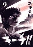 キーチ 9 (ビッグコミックス)