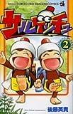 サルゲッチュ 2 (てんとう虫コロコロコミックス)