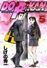 Doーpーkan 5 (ヤングマガジンコミックスデラックス)