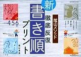 陰山メソッド徹底反復「新書き順プリント」 小学校4・5・6年 (2) (教育技術MOOK)