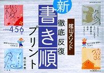 陰山メソッド徹底反復「新書き順プリント」 小学校4・5・6年 (2)