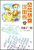 みかん・絵日記 (第4巻) (白泉社文庫)