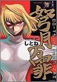 弩月万罪—Typeーmoon作品集 (IDコミックス DNAメディアコミックス)