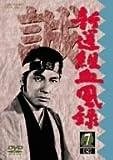 新撰組血風録 VOL.7 [DVD]