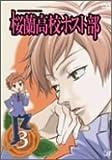 桜蘭高校ホスト部 Vol.3[DVD]
